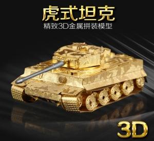 虎式坦克 定制礼品